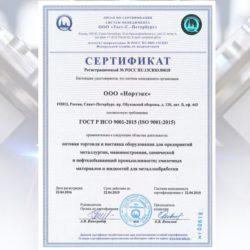 Сертификат ГОСТ ISO 9001-2011 (ISO 9001:2008)
