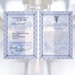 Торгово-промышленная палата членский билет