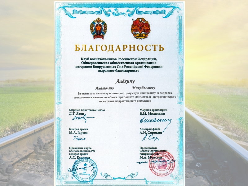 Клуб военачальников РФ
