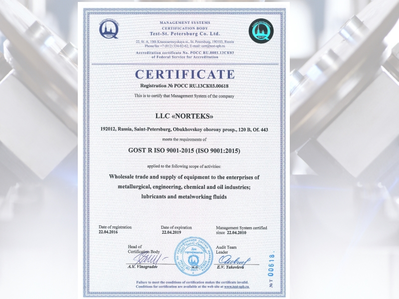 CERTIFICATE GOST ISO 9001-2011 (ISO 9001:2008)