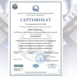 Сертификат Соответствует требованиям стандарта ИСО 9001:2008